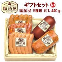 国産原料 手作りハムソーセージの腸詰屋の定番の詰め合わせセットです  定番の腸詰3種類とミートローフ...