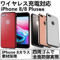 楽々工房 - 【赤字覚悟!】iPhone 8/ iPhone 8 PLUS カバー iphone8 ケース ワイヤレス充電対応 ガラスフィルム付き IPhone 8と同じガラス素材採用 メール便送料無料|Yahoo!ショッピング