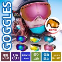 【商品名】スキー ゴーグル 眼鏡 スノーゴーグル スキーゴーグル ハイキング眼鏡 くもり止め 男女兼...
