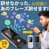 T2智能音声翻訳機は高精度AI翻訳、AIが学習し日々翻訳精度が向上する次世代のスマート音声翻訳機です...