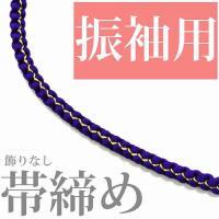振袖用帯締め 青紫 飾りなし シンプルな雰囲気 アレンジ結びにも