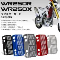適合:WR250R/WR250X(全年式対応)  材質はアルミです。 カラーアルマイト加工済み。 全...