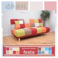 ベッド ソファーベッド ソファ リクライニング パッチワークソファベッド festa フェスタ S-2080