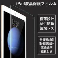 iPad フィルム iPad mini5 air3 2019 2018 2017 air2 air mini4 mini2 mini Pro10.5 Pro9.7 iPadair3 iPadair2 iPadair iPad 6 5 フィルム 液晶保護 高透過率