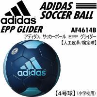 メーカー アディダス(adidas) /品名 EPPグライダー /品番 AF4614B /仕様 20...