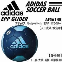メーカー アディダス(adidas) /品名 EPPグライダー /品番 AF5614B /仕様 20...