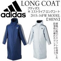 /メーカー アディダス(adidas) /品名 M 3ストライプ ロングコート /品番 BDE01 ...