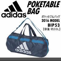 /メーカー アディダス(adidas) /品名 ポケッタブルバッグ /品番 BIP53 /メーカー希...