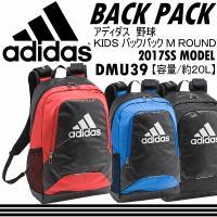 /メーカー アディダス(adidas) /品名 KIDS バックパック M ROUND /品番 DM...