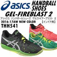 /メーカー アシックス(ASICS) /品名 ゲルファイアーブラスト 2(GEL−FIREBLAST...