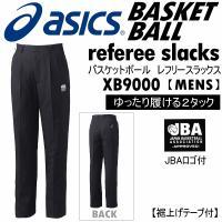 /メーカー アシックス(ASICS) /品名 レフリースラックス /品番 XB9000 /仕様 20...