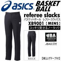 /メーカー アシックス(ASICS) /品名 レフリースラックス(ノータック) /品番 XB9001...