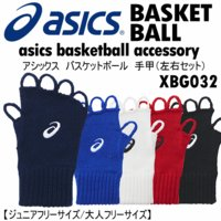 /メーカー アシックス(ASICS) /品名 手甲 /品番 XBG032 /メーカー希望小売価格 ¥...
