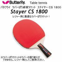 /メーカー バタフライ/タマス(Butterfly/Tamasu) /品名 ステイヤー CS 180...