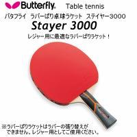 /メーカー バタフライ/タマス(Butterfly/Tamasu) /品名 ステイヤー3000 /品...