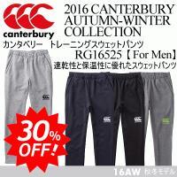 /メーカー カンタベリー(canterbury) /品名 TRAINING SWEAT PANTS(...