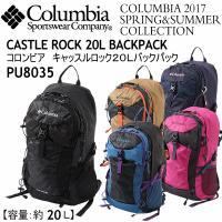/メーカー コロンビア(Columbia) /品名 キャッスルロック 20L バックパック(CAST...