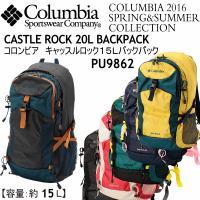 /メーカー コロンビア(Columbia) /品名 キャッスルロック20Lバックパック(CASTLE...