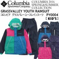 /メーカー コロンビア(Columbia) /品名 グラスバレー ユース レインスーツ(GRASS ...