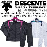 /メーカー デサント(DESCENTE) /品名 オリジナルウインドブレーカージャケット&オリジナル...