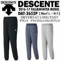 /メーカー デサント(DESCENTE) /品名 ドライスウェット ロングパンツ(DRYSWEAT ...