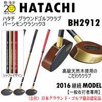 /メーカー ハタチ(HATACHI) /品名 パーシモンクラシック3(右打者専用) /品番 BH29...