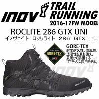 /メーカー イノヴェイト(inov−8) /品名 ROCLITE 286 GTX UNI(ロックライ...