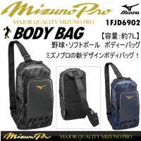 メーカー ミズノ(MIZUNO) /品名 ボディーバッグ /品番 1FJD6902 /仕様 2016...