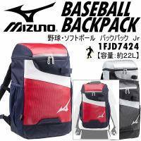 メーカー ミズノ(MIZUNO) /品名 バックパック ジュニア /品番 1FJD7424 /仕様 ...