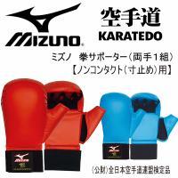 /メーカー ミズノ(MIZUNO) /品名 拳サポーター(両手1組) /品番 23JHA766 /メ...