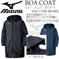 メーカー ミズノ(MIZUNO) /品名 ボアコート /品番 32JE6950 /仕様 2016〜1...