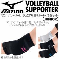 ■メーカー ミズノ(MIZUNO) ■品名 ジュニア用肘サポーター(2個入り) ■品番 59SS34...