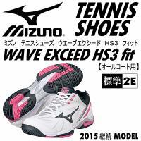 /メーカー ミズノ(MIZUNO) /品名 ウエーブエクシード HS3 フィット(WAVE EXCE...