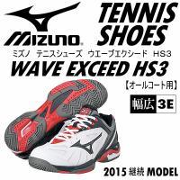 /メーカー ミズノ(MIZUNO) /品名 ウエーブエクシード HS3(WAVE EXCEED HS...