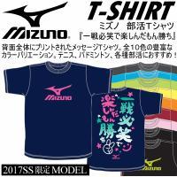 /メーカー ミズノ(MIZUNO) /品名 Tシャツ(一戦必笑で楽しんだもん勝ち) /品番 62JA...