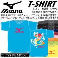 /メーカー ミズノ(MIZUNO) /品名 Tシャツ(過去の自分に打ち勝て CONQUER MYSE...