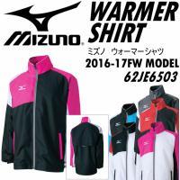 メーカー ミズノ(MIZUNO) /品名 ウォーマーシャツ /品番 62JE6503 /仕様 201...