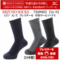 メーカー ミズノ(MIZUNO) /品名 ブレスサーモ 中厚ウールソックス /品番 73UM403 ...