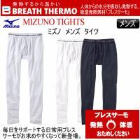 /メーカー ミズノ(MIZUNO) /品名 ブレスサーモ タイツ /品番 75CP401 /メーカー...
