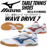 /メーカー ミズノ(MIZUNO) /品名 ウエーブドライブ 7(WAVE DRIVE 7) /品番...