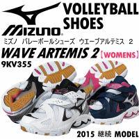 /メーカー ミズノ(MIZUNO) /品名 ウエーブ アルテミス 2(WAVE ARTEMIS 2)...