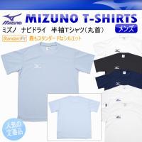 /メーカー ミズノ(MIZUNO) /品名 Tシャツ /品番 A60TF216 /メーカー希望小売価...