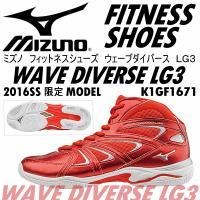/メーカー ミズノ(MIZUNO) /品名 ウエーブ ダイバース LG3(WAVE DIVERSE ...