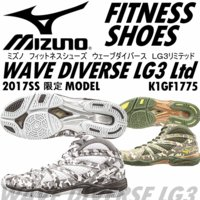 メーカー ミズノ(MIZUNO) /品名 ウエーブ ダイバース LG3 リミテッド(WAVE DIV...