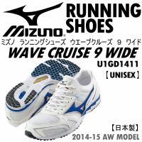 /メーカー ミズノ(MIZUNO) /品名 WAVE CRUISE 9 ワイド(ウエーブ クルーズ ...
