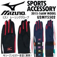 /メーカー ミズノ(MIZUNO) /品名 レーシンググローブ /品番 U2MY5502 /仕様 2...