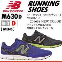 /メーカー ニューバランス(NEW BALANCE) /品名 M630 /品番 M630 /仕様 2...