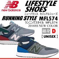 /メーカー ニューバランス(NEW BALANCE) /品名 MFL574 /品番 MFL574 /...