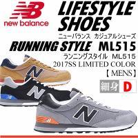 /メーカー ニューバランス(NEW BALANCE) /品名 ML515 /品番 ML515 /仕様...