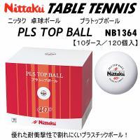 /メーカー ニッタク(Nittaku) /品名 プラトップボール(10ダース/120個入) /品番 ...